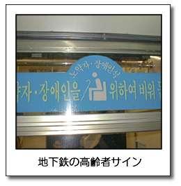 地下鉄の高齢者サイン