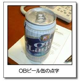 OBビール缶の点字
