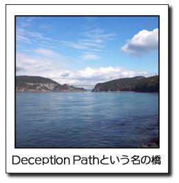 Deception Pathという名の橋