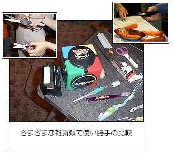 さまざまな雑貨類で使い勝手の比較の写真