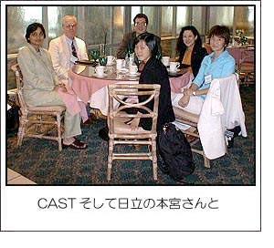 CASTそして日立の本宮さんとの写真