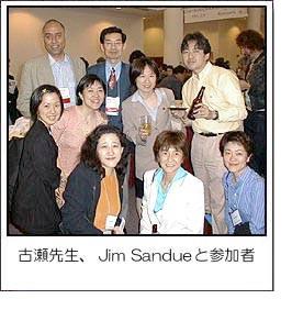 古瀬先生、Jim Sandueと参加者の写真