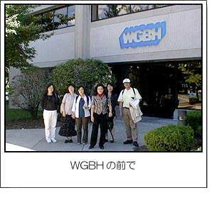 WGBHの前で