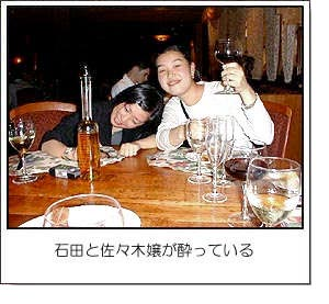 石田と佐々木嬢が酔っている