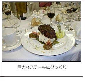 巨大なステーキにびっくり