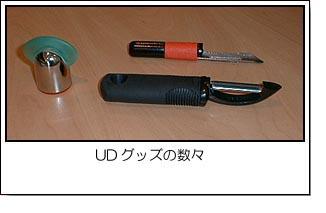 UDのグッズの数々