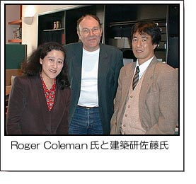 Roger Coleman氏と建築研 佐藤氏
