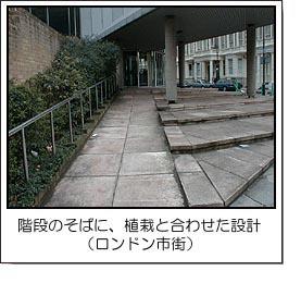 階段のそばに、植栽と合わせた設計(ロンドン市街)