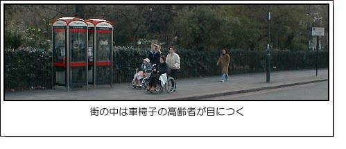 街の中は車椅子の高齢者が目につく