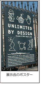 展示会のポスター