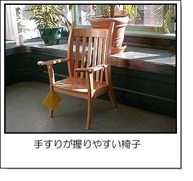 手すりが握りやすい椅子