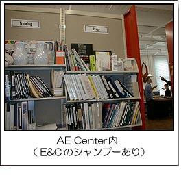 Adaptive Environment Center内. E&Cのシャンプーが見える