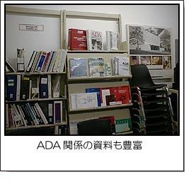 ADA関連の資料も豊富