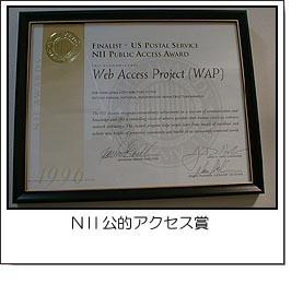 Web Accessプロジェクト. NII公的アクセス賞の賞状