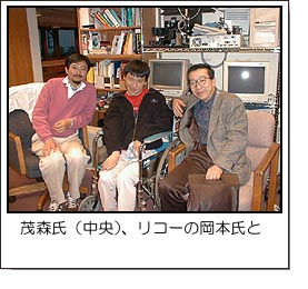 茂森氏(中央).  リコーの岡本氏