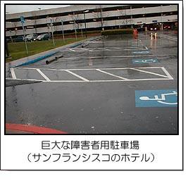 巨大な障害者用駐車場(サンフランシスコのホテル)