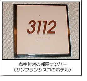 点字付きの部屋ナンバー(サンフランシスコのホテル)