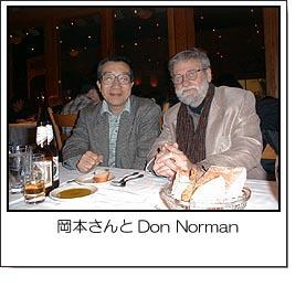 岡本さんとDon Norman