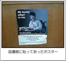 図書館に貼ってあったポスター
