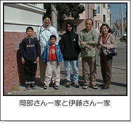 岡部さん一家と伊藤さん一家