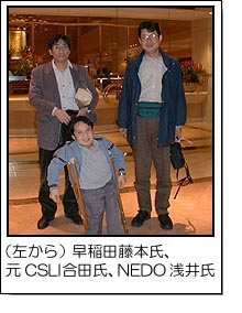 昨年度、CSLI研究員の合田氏. 早稲田の藤本氏. NEDOの浅井氏