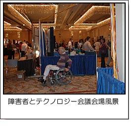 障害者とテクノロジー会議会場風景