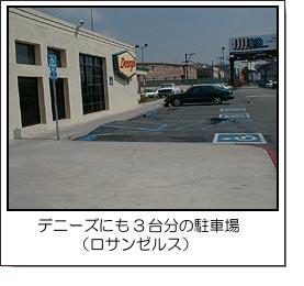 デニーズにも3台分の駐車場(ロサンゼルス)