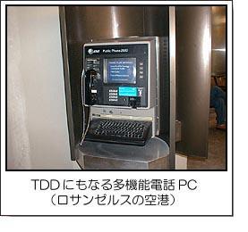 TDDにもなる多機能電話PC(ロサンゼルスの空港)