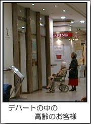 デパートの中でエレベータに乗ろうとしている高齢のお客様
