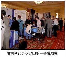 画像:障害者とテクノロジー会議風景