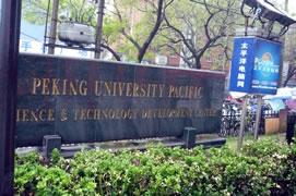 画像:北京大学理工学開発センターの写真