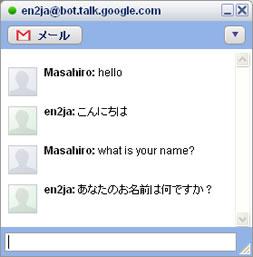 画像:gtalkの翻訳された画面キャプチャー。en2jaの翻訳botを使うのことだった。